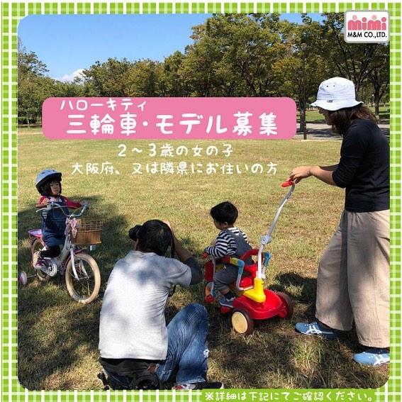 【大阪】乗用玩具メーカー「mimi ハローキティ折りたたみ三輪車イメージ撮影」キッズモデル募集