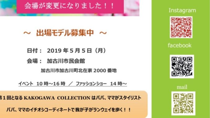 【兵庫】「KAKOGAWA COLLECTION(加古川コレクション)」ファッションショー出演キッズモデル募集