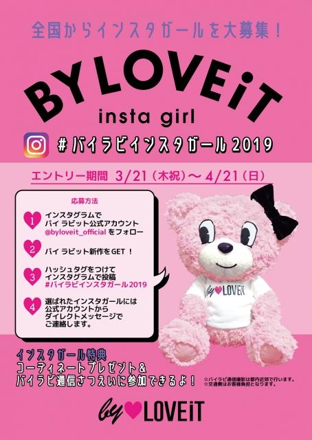 「by LOVEiT(バイラビット)公式インスタガール2019」キッズモデル募集