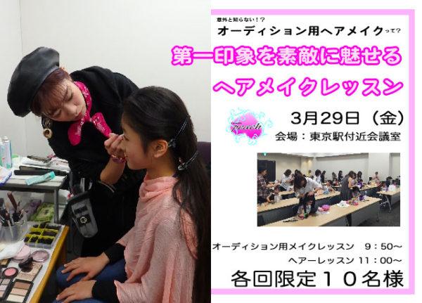チーム桃主催「第一印象を素敵に魅せるヘアメイクレッスン!」イベント開催