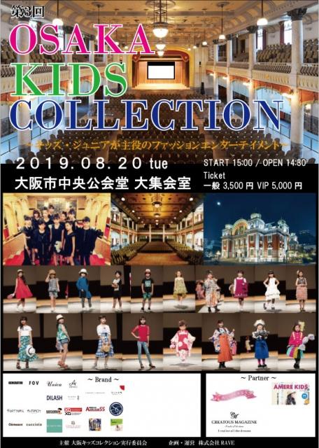 【大阪】「第三回OSAKA KIDS COLLECTION(大阪キッズコレクション)」ファッションショー出演キッズモデル募集