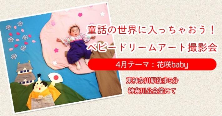 【神奈川】ママのためのフリーマガジン「はぴはぴ」本誌の表紙も飾るベビードリームアート撮影会2019年4月