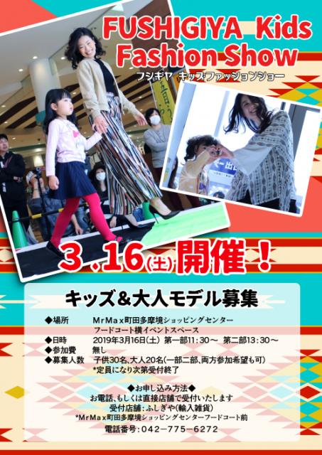 【東京】「FUSHIGIYA Kids Fashion Show」ファッションショー参加キッズモデル募集