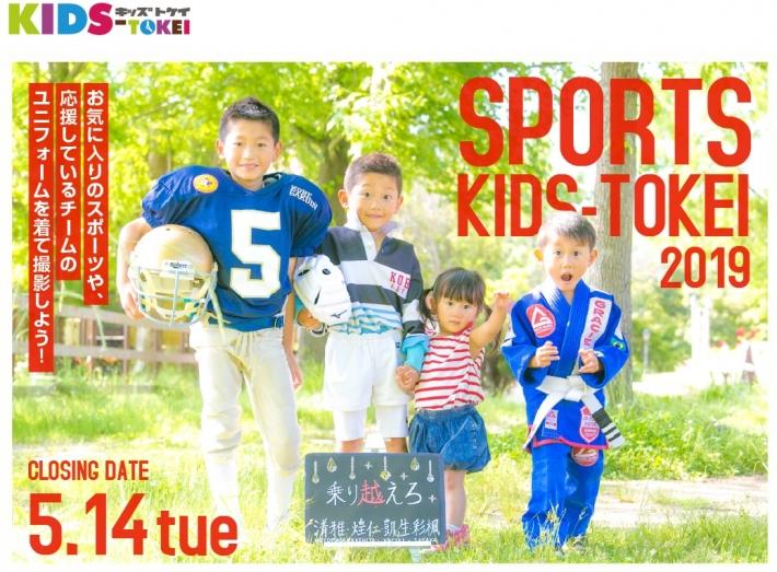 グランプリはギフト券プレゼント「SPORTS KIDS-TOKEI 2019(キッズ時計)」キッズモデル募集