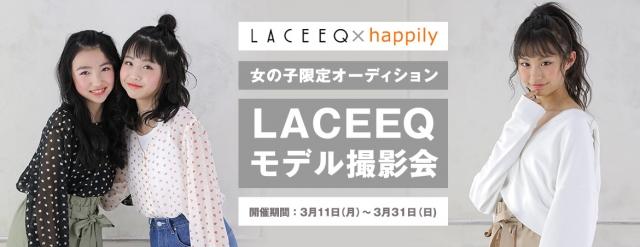 グランプリはWEBモデル!女の子限定「LACEEQ(ラシーク)×ハピリィフォトスタジオ モデル撮影会」参加キッズモデル募集