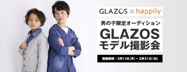グランプリはWEBモデル!男の子限定「GLAZOS(グラソス)×ハピリィフォトスタジオ モデル撮影会」参加キッズモデル募集