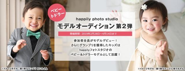 写真館「ハピリィ ベビー&トドラーモデルオーディション」
