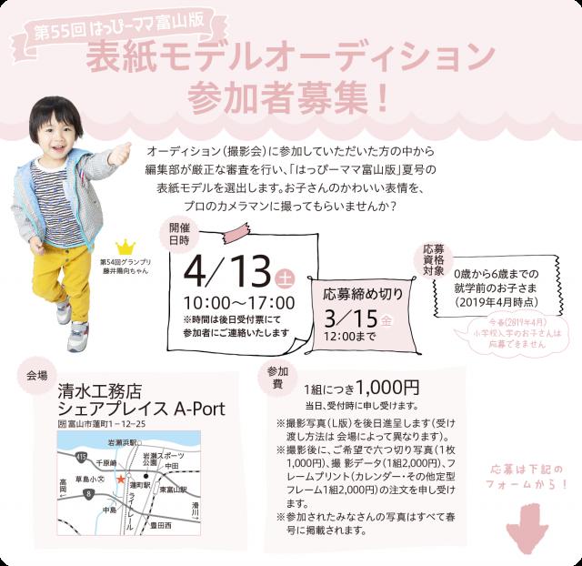 【新潟】はっぴーママ富山版表紙モデルオーディション