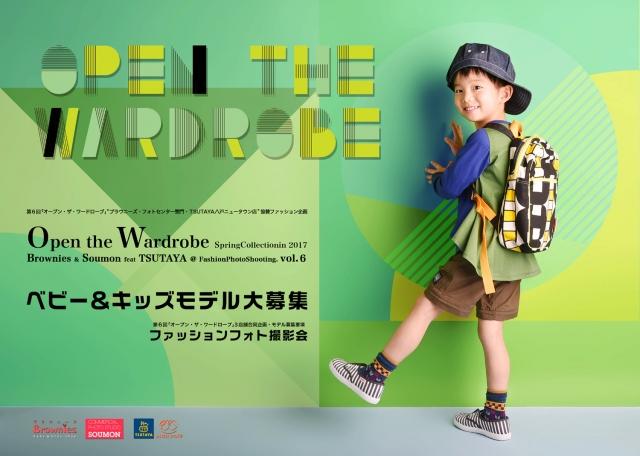 【青森】子供服ブラウニーズ「ファッションショー&無料撮影会」参加キッズモデル募集