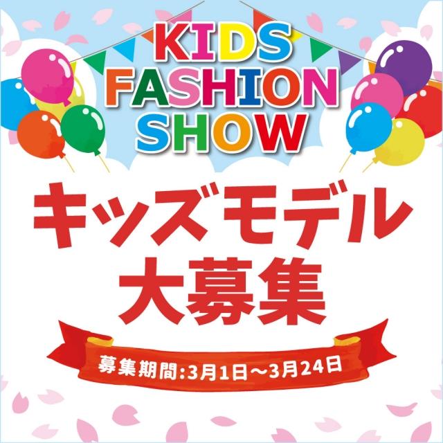 【石川】「イオンモール新小松キッズファッションショー」参加キッズモデル募集