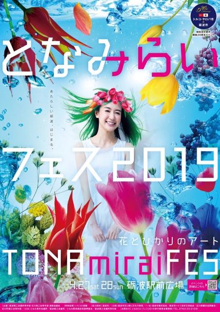 【富山】「チューリップコレクション キッズファッションコンテスト」ファッションショー参加キッズモデル募集