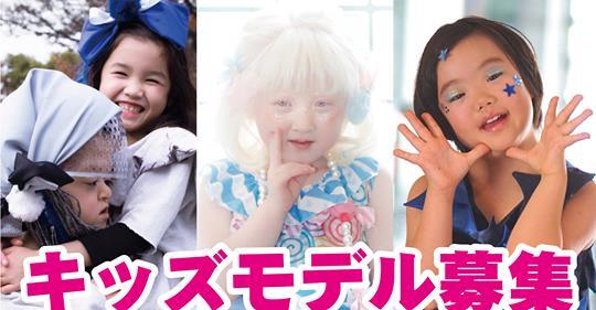 障害(難病)のある/の子供限定【北海道】「U-STYLE 2019 in SAPPORO tenbo キッズファッションショー」参加キッズモデル募集