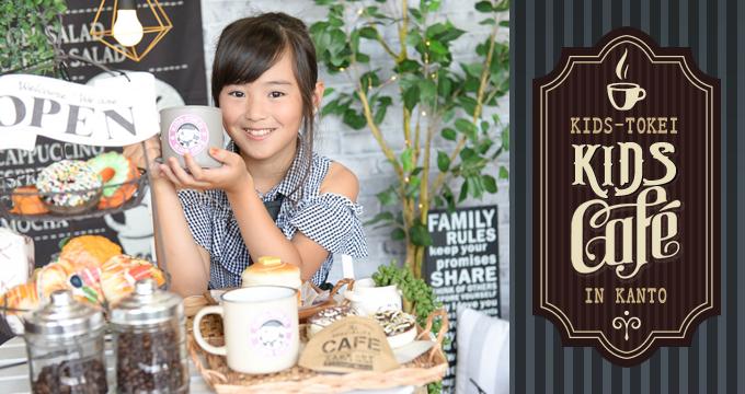 関東限定「KIDS CAFE(キッズカフェ キッズ時計)」キッズモデル募集