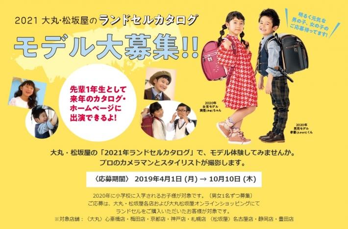 「大丸・松坂屋2021年ランドセルカタログ モデル募集」参加キッズモデル募集