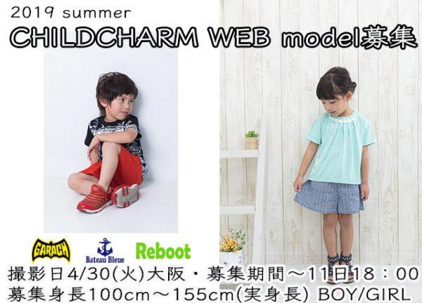 グランプリは2019AW公式モデル「【大阪】team桃 「childcharm(チャイルドチャーム)ウェブモデル撮影会」参加キッズモデル募集