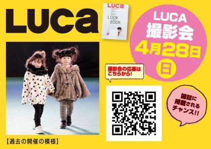 【大阪】「アリオ鳳 LUCA撮影会 by WOOF!!!」参加キッズモデル募集