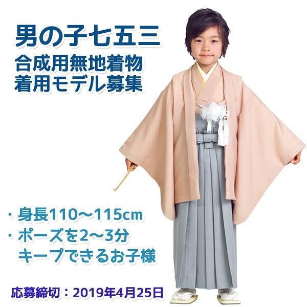 【京都】「京のみやび七五三男の子モデル募集」キッズモデル募集