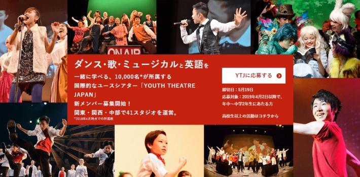【各地】ダンス・歌・ミュージカルと英語を一緒に学べる「YOUTH THEATRE JAPAN(YTJ)」受講生募集