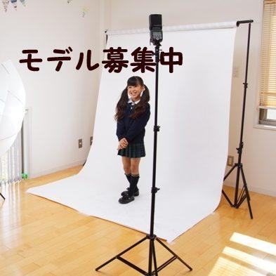 【大阪】「kidsphoto.jpバッグ・エプロンなど撮影」キッズ~ジュニアモデル募集