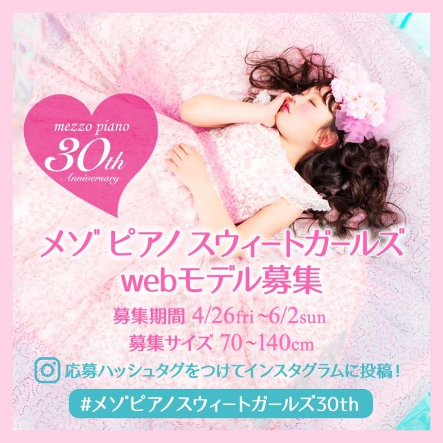 「mezzo piano(メゾ ピアノ)スウィートガールズ webモデル募集」キッズモデル募集