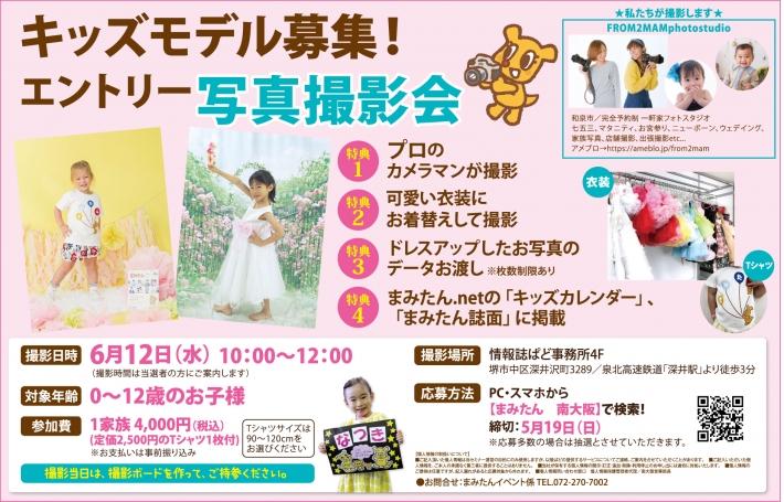 【大阪】フリーマガジン「まみたん」キッズモデル写真撮影会
