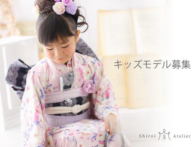 【福島】写真館「白いアトリエ 七五三モデル募集!」キッズモデル募集