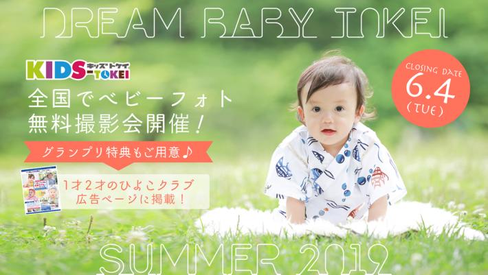 グランプリは広告掲載「DREAM BABY TOKEI SUMMER 2019(キッズ時計)」ベビーモデル募集