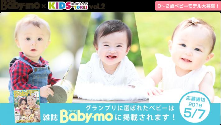 グランプリは雑誌掲載!「Baby-mo(ベビモ) × KIDS-TOKEI vol.2(キッズ時計)」キッズモデル募集