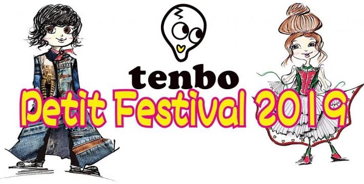 【東京】「tenbo(テンボ)Petit フェスティバル」ファッションショー出演キッズモデル募集