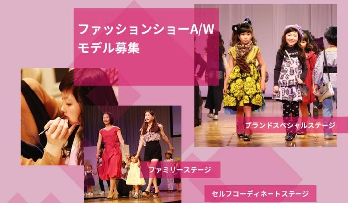 【愛知】「ナゴヤキッズコレクション2019」ファッションショー出演モデル募集
