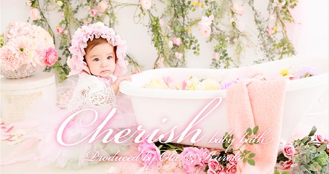 「Cherish ~babybath~(キッズ時計)」キッズモデル募集