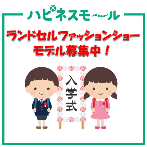 【愛媛】「イオンモール今治新都市 ランドセルファッションショー」参加キッズモデル募集