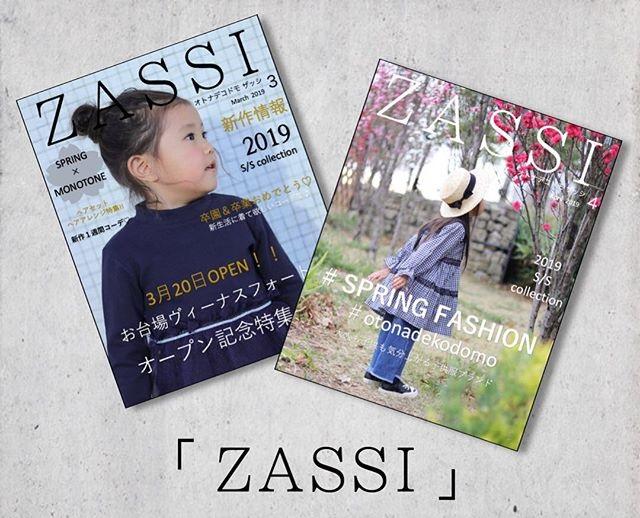 【キッズモデル募集】オトナデコドモ「ZASSI」表紙モデル募集|神奈川、東京