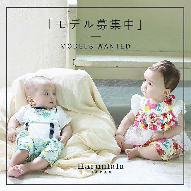 【ベビーモデル募集】Haruulala(ハルウララ)イメージモデル募集|福岡
