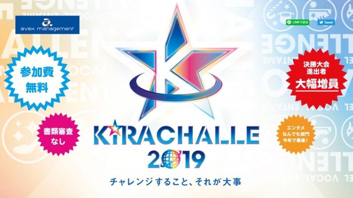 【キッズオーディション情報】「キラチャレ2019」モデル、歌、ダンス、エンタメ