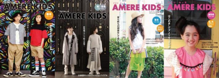【キッズモデル募集】キッズファッションフリーマガジン「AMERE KIDS(アメリキッズ)」スナップ撮影&専属モデルオーディション