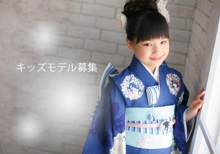 【キッズモデル募集】写真館「白いアトリエ」七五三モデル募集|福島