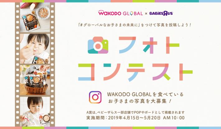 【ベビーモデル募集】WAKODO GLOBAL×ベビーザらス フォトコンテスト