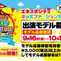 「ららぽーとEXPOCITY KIDS Fashion Carnival!!(エキスポシティキッズファッションカーニバル)」ファッションショー参加者募集