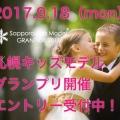 【北海道】「札幌キッズモデルグランプリ」出場者募集