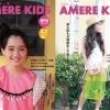 キッズファッションフリーマガジン「AMERE KIDS(アメリキッズ)」専属モデル東京オーディション