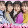 「モっと!ニコ☆プチTV×キッズ時計」コラボ時計参加者募集
