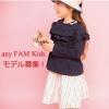 【東京】「any FAM(エニィファム)2019 Spring」キッズモデル募集