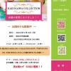 大幅増員です【兵庫】「KAKOGAWA COLLECTION(加古川コレクション)」ファッションショー出演キッズモデル募集