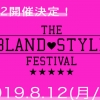 「BLAND STYLE FESTIVAL(ブランドスタイルフェスティバル) vol.2」ファッションショー出演モデル募集