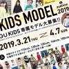 「GU(ジーユー)KIDS専属モデル」キッズモデル募集