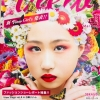 【東京】「デザインフェスタ、View PRステージ」ファッションショー出演キッズモデル募集