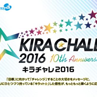 キッズ・ジュニア最大の総合オーディションイベント「キラチャレ2016」