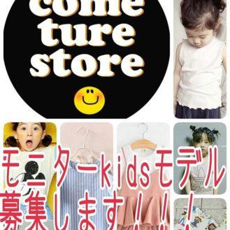 韓国子供服セレクトショップ「ComeTrueStore」モニターモデル募集