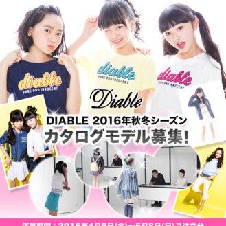 Diable2016秋冬シーズンカタログモデル募集